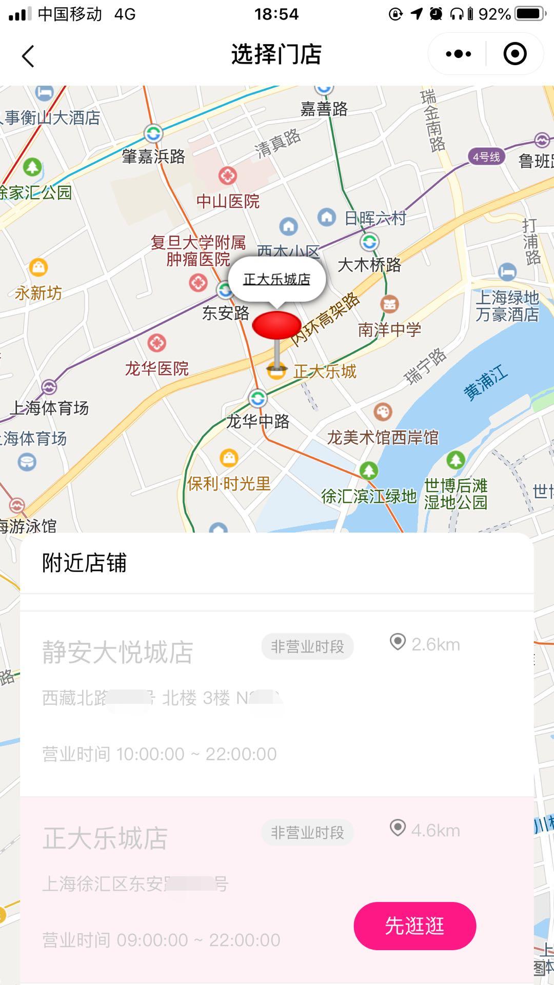 利用Redis的Geo功能实现附近门店推荐